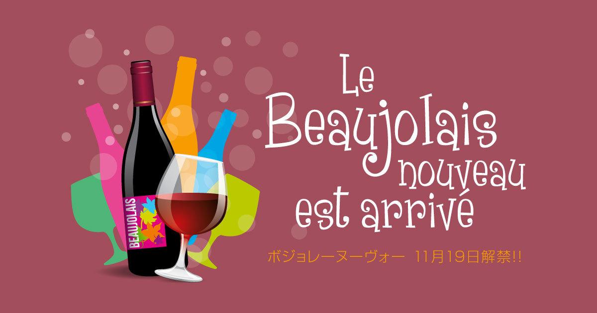 ボジョレーヌーヴォー、11月19日ついに解禁!! 少量ながら最高品質のワインをご賞味ください。グラス ¥1,300〜。