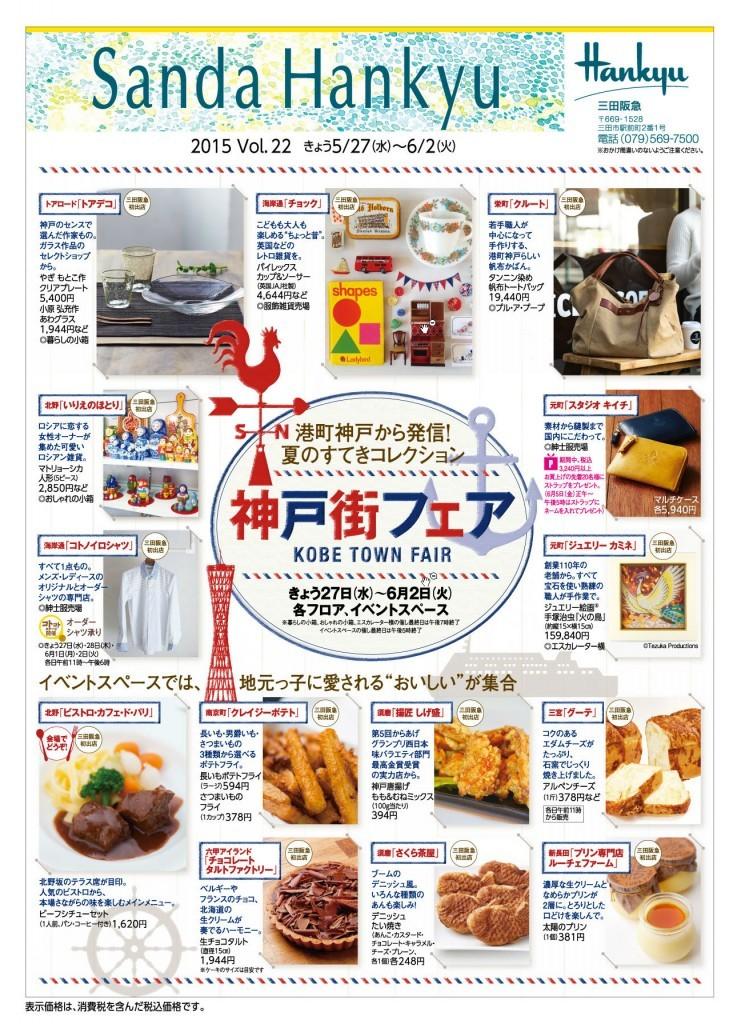 三田阪急 神戸街フェア