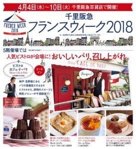千里阪急百貨店 フランスウィーク2018