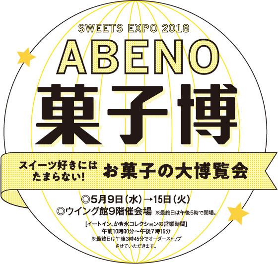 ABENO 菓子博